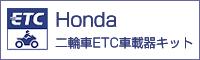 Honda二輪車ETC車載器キット