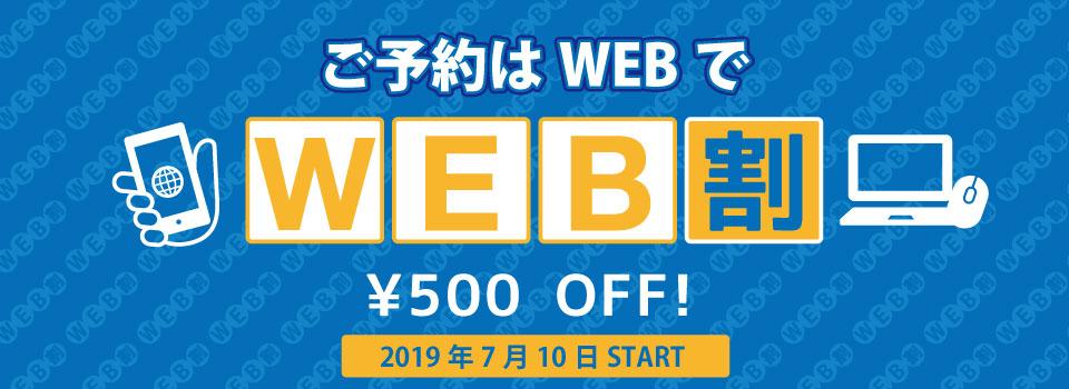 201907_web-wari
